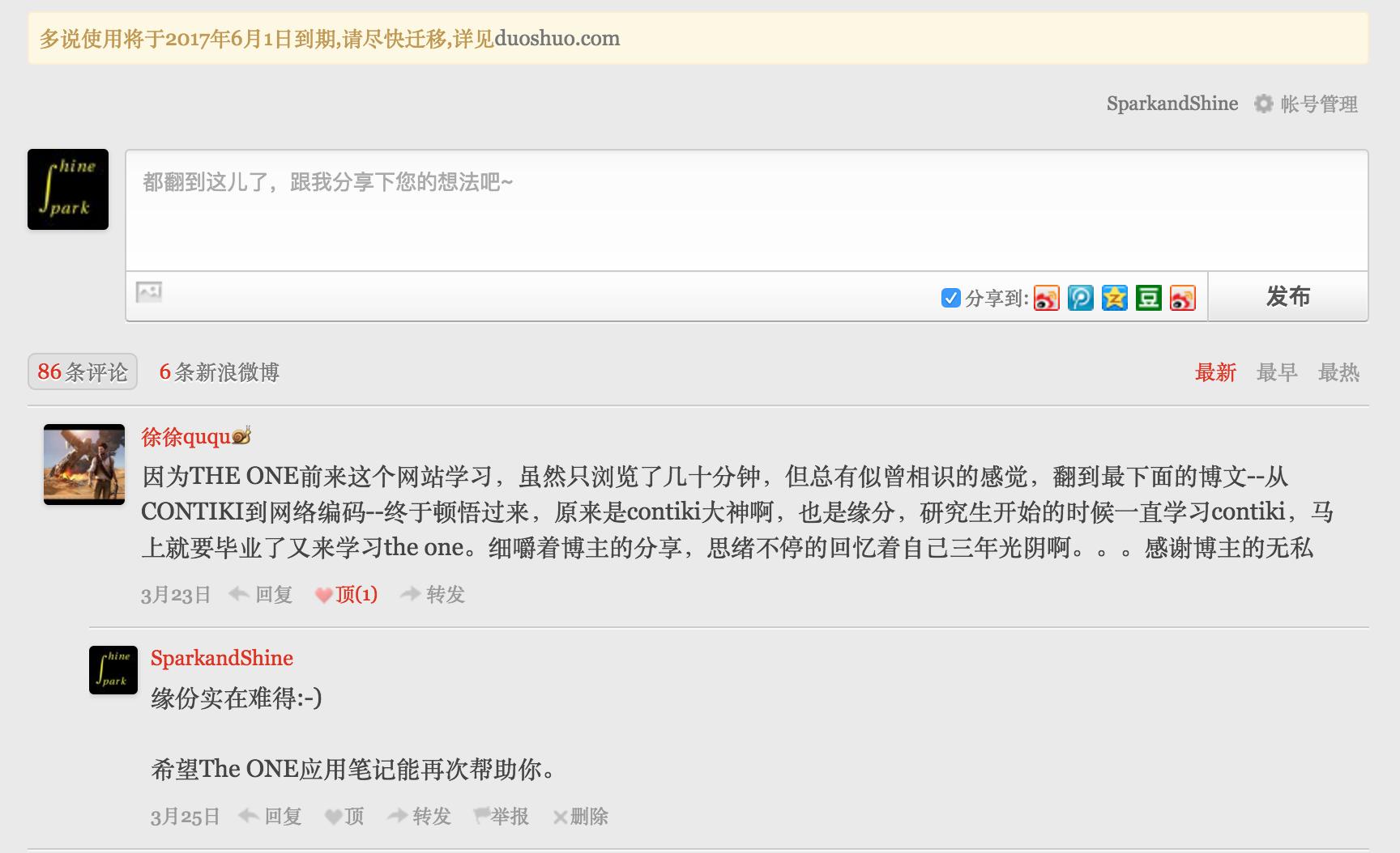 duoshuo_example