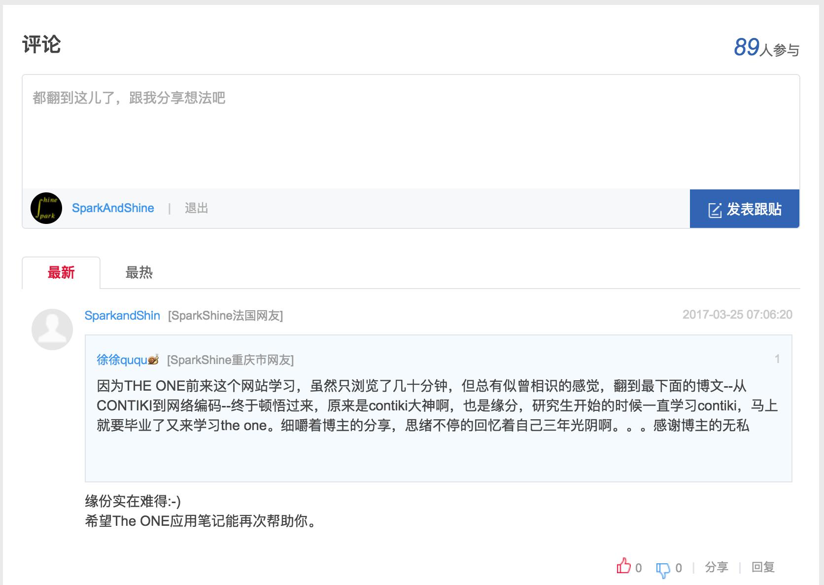 netease_yungentie_example