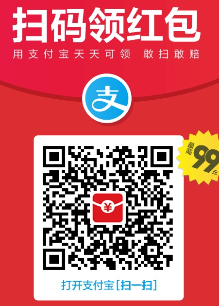 Alipay Red Packet