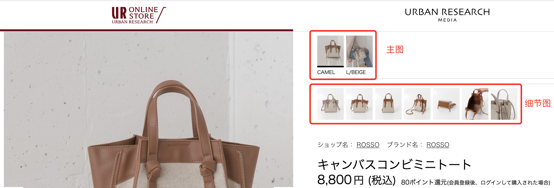 欲抓取产品的主图、细节图